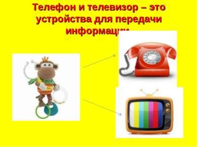 Телефон и телевизор – это устройства для передачи информации.