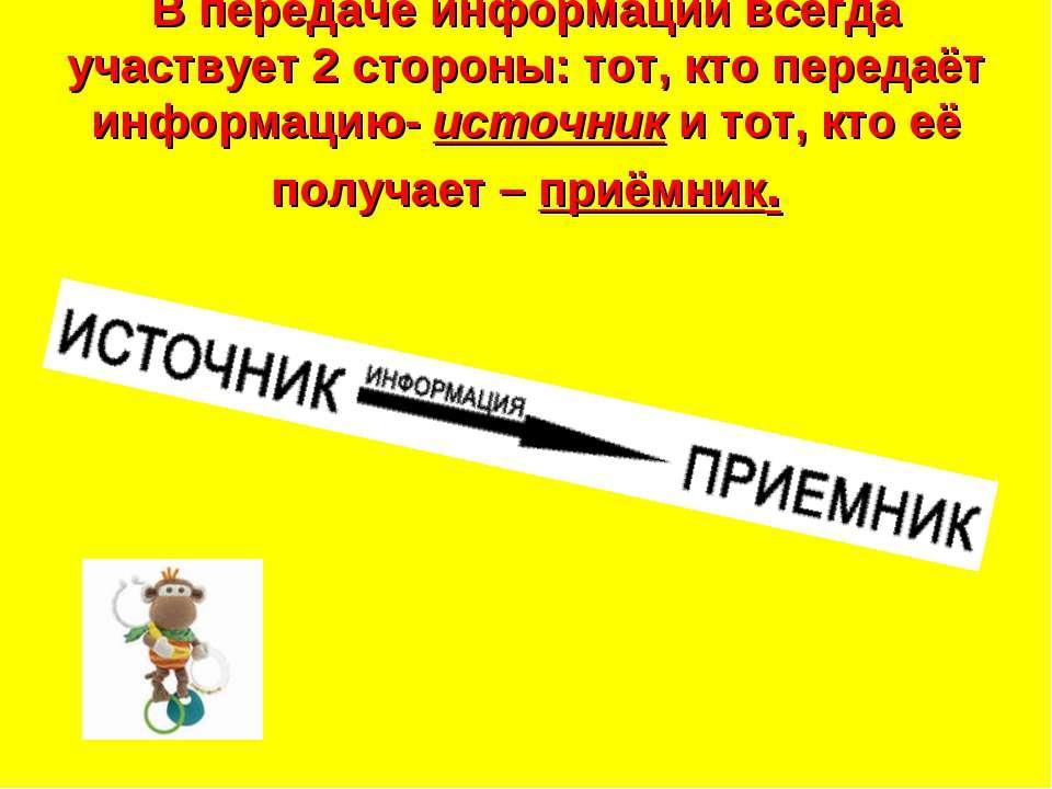 В передаче информации всегда участвует 2 стороны: тот, кто передаёт информаци...