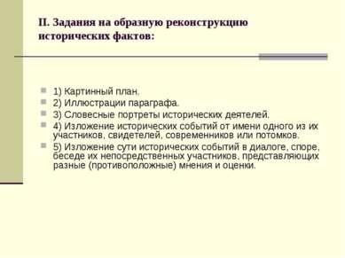 II. Задания на образную реконструкцию исторических фактов: 1) Картинный план....