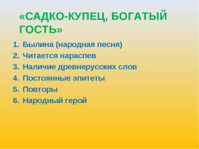 «САДКО-КУПЕЦ, БОГАТЫЙ ГОСТЬ» Былина (народная песня) Читается нараспев Наличи...