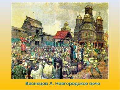 Васнецов А. Новгородское вече