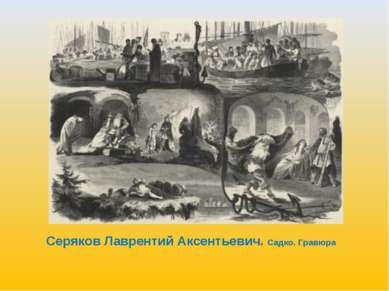 Серяков Лаврентий Аксентьевич. Садко. Гравюра