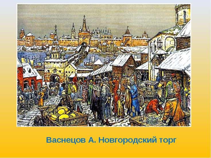 Васнецов А. Новгородский торг