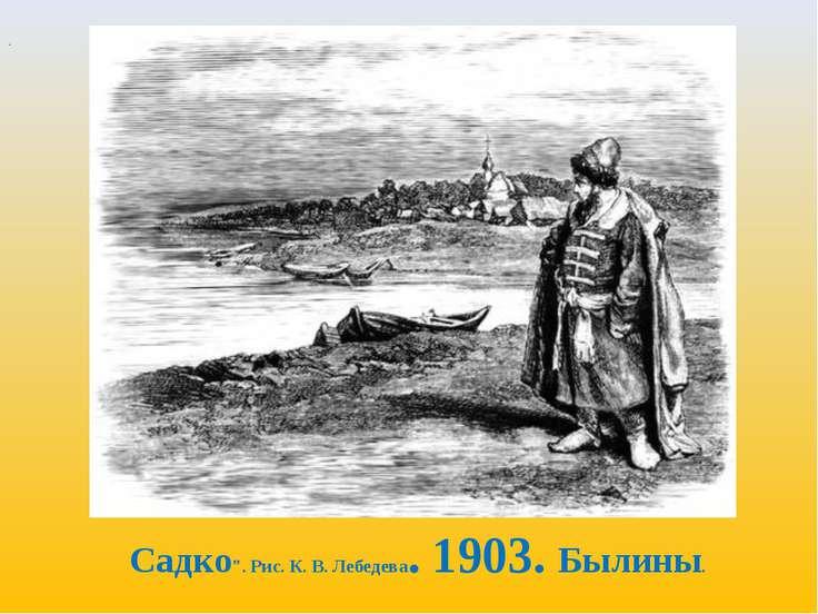 """. Садко"""". Рис. К. В. Лебедева. 1903. Былины."""