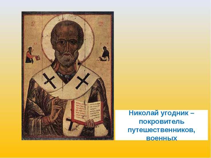 Николай угодник – покровитель путешественников, военных