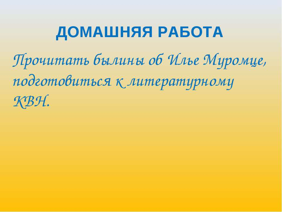 ДОМАШНЯЯ РАБОТА Прочитать былины об Илье Муромце, подготовиться к литературно...