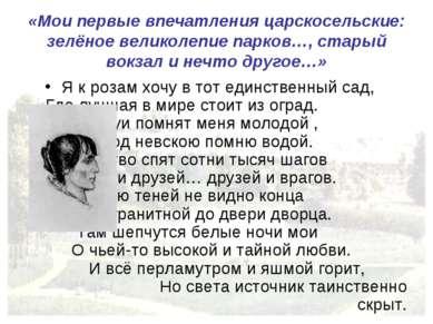 «Мои первые впечатления царскосельские: зелёное великолепие парков…, старый в...