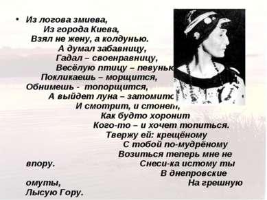 Из логова змиева, Из города Киева, Взял не жену, а колдунью. А думал забавниц...