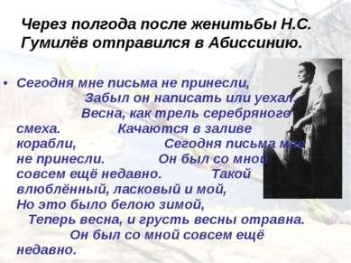 Через полгода после женитьбы Н.С. Гумилёв отправился в Абиссинию. Сегодня мне...