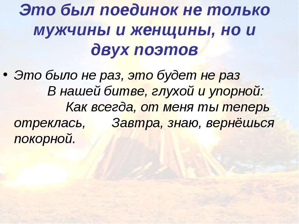 Это был поединок не только мужчины и женщины, но и двух поэтов Это было не ра...