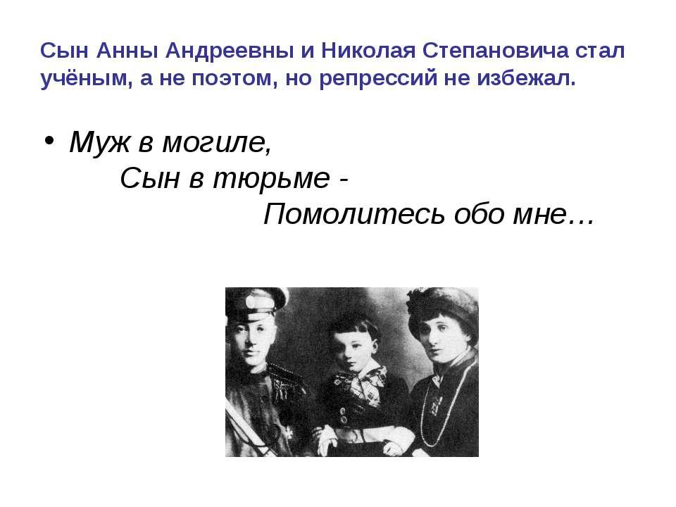 Сын Анны Андреевны и Николая Степановича стал учёным, а не поэтом, но репресс...