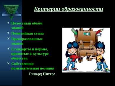 Критерии образованности Целостный объём знаний Понятийная схема Преобразованн...