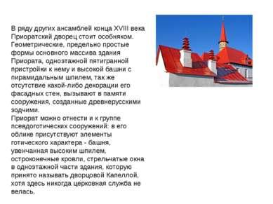 В ряду других ансамблей конца XVIII века Приоратский дворец стоит особняком. ...
