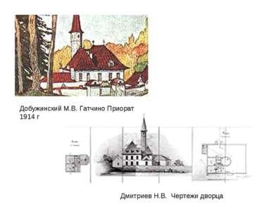 Добужинский М.В. Гатчино Приорат 1914 г Дмитриев Н.В. Чертежи дворца