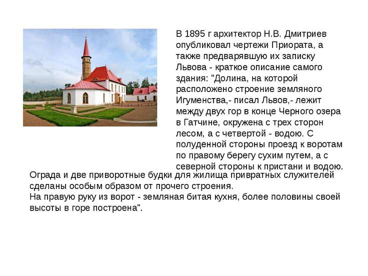 В 1895 г архитектор Н.В. Дмитриев опубликовал чертежи Приората, а также предв...