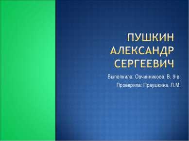 Выполнила: Овчинникова. В. 9-в. Проверила: Праушкина. Л.М.
