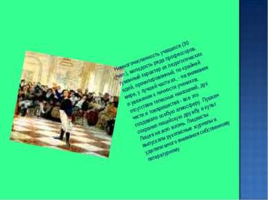 Немногочисленность учащихся (30 чел.), молодость ряда профессоров, гуманный х...