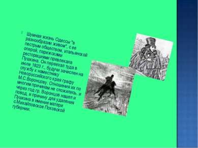 """Шумная жизнь Одессы """"в разнообразии живом"""", с ее пестрым обществом, итальянск..."""