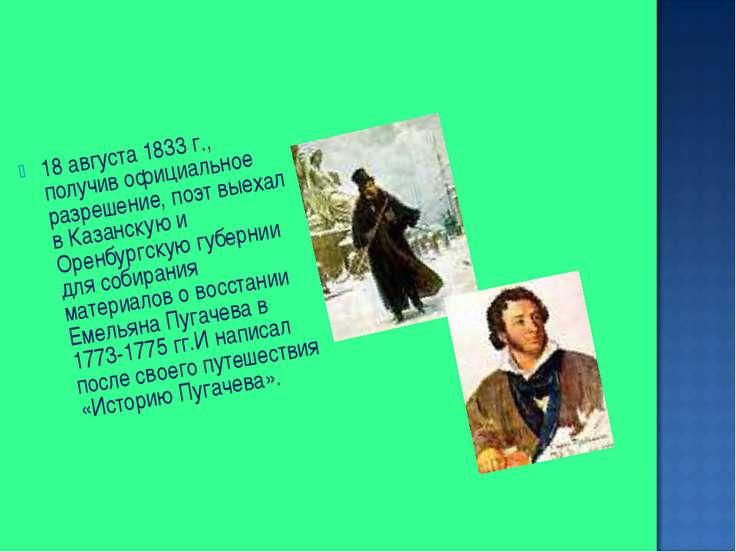 18 августа 1833 г., получив официальное разрешение, поэт выехал в Казанскую и...