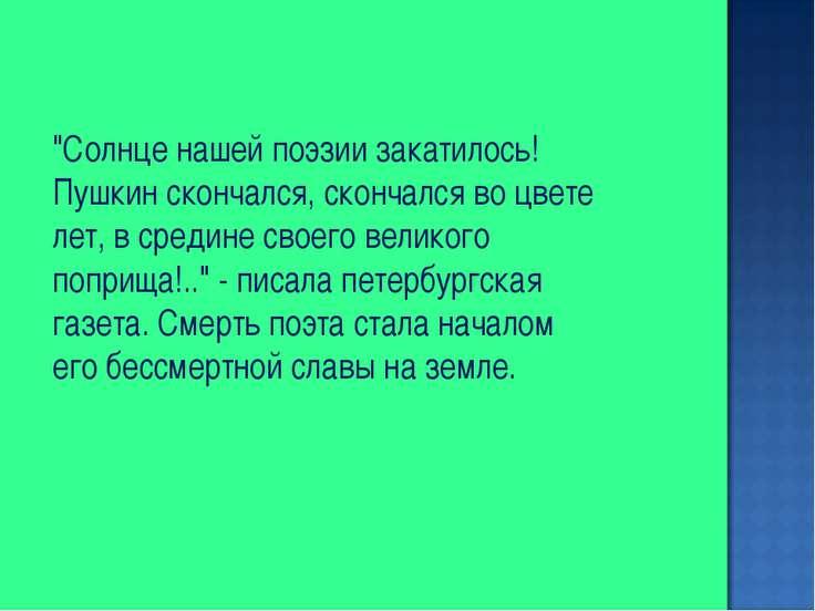 """""""Солнце нашей поэзии закатилось! Пушкин скончался, скончался во цвете лет, в ..."""