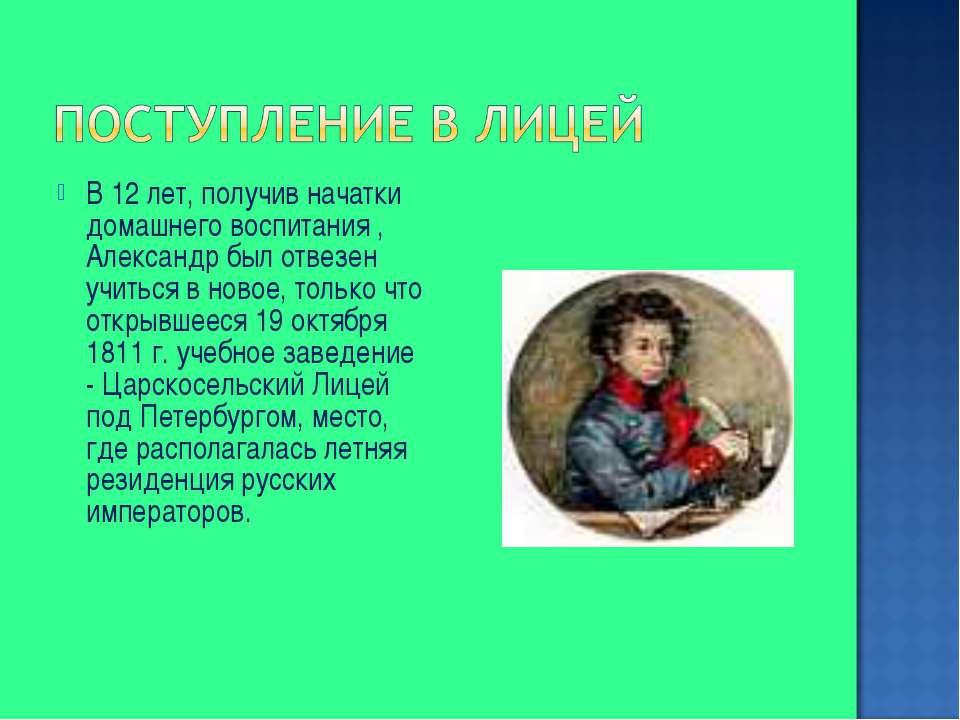 В 12 лет, получив начатки домашнего воспитания , Александр был отвезен учитьс...