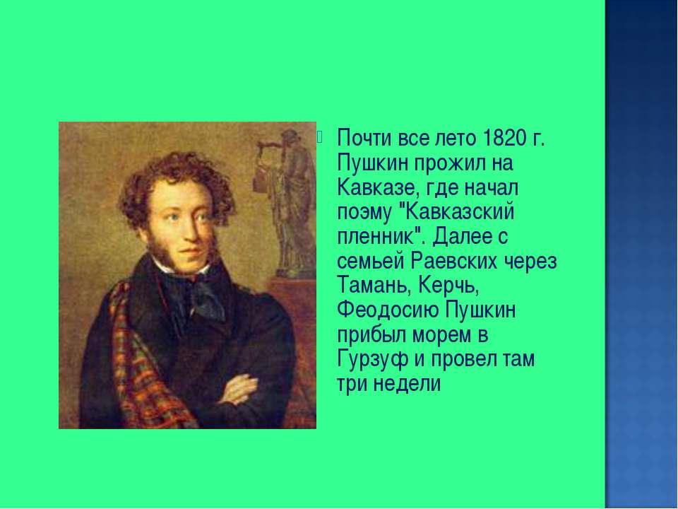 """Почти все лето 1820 г. Пушкин прожил на Кавказе, где начал поэму """"Кавказский ..."""