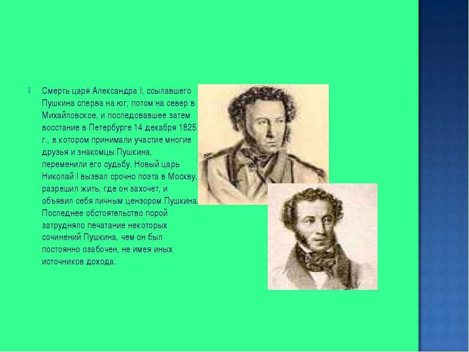 Смерть царя Александра I, ссылавшего Пушкина сперва на юг, потом на север в М...