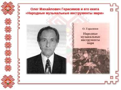 Олег Михайлович Герасимов и его книга «Народные музыкальные инструменты мари»