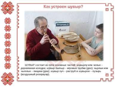 ШУВЫР состоит из пяти основных частей: шувырпу или челык – деревянная колодка...