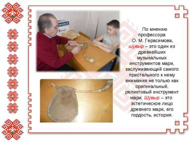 По мнению профессора О. М. Герасимова, шÿвыр – это один из древнейших музыкал...