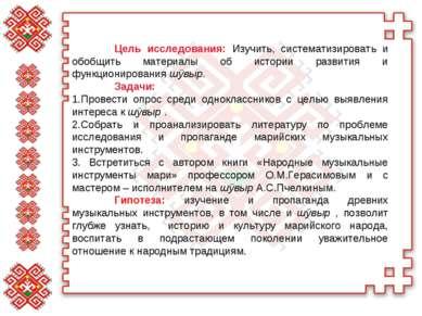 Цель исследования: Изучить, систематизировать и обобщить материалы об истории...