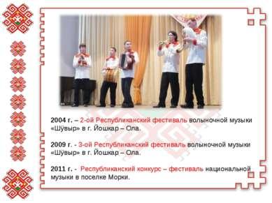 2004 г. – 2-ой Республиканский фестиваль волыночной музыки «Шÿвыр» в г. Йошка...