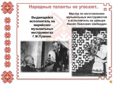 Выдающийся исполнитель на марийских музыкальных инструментах Г.М.Пушкин. Маст...