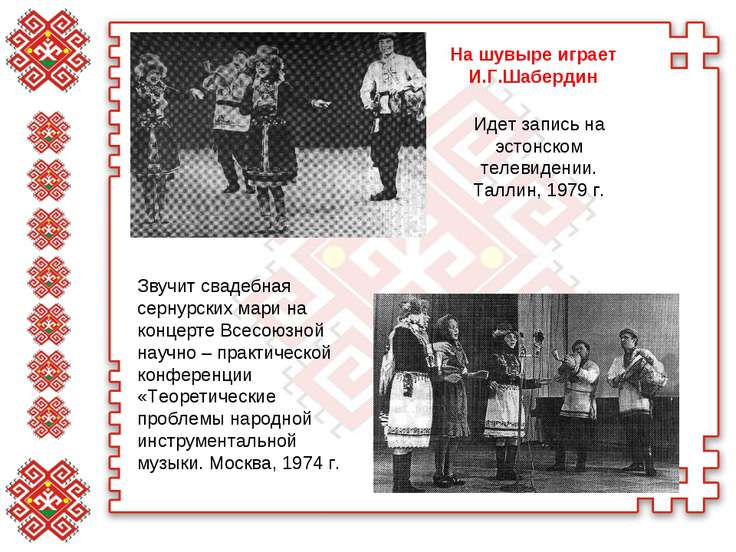 На шувыре играет И.Г.Шабердин Идет запись на эстонском телевидении. Таллин, 1...