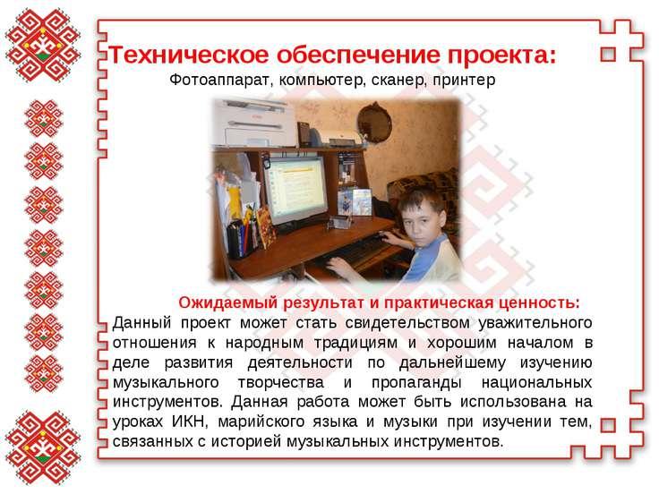 Техническое обеспечение проекта: Фотоаппарат, компьютер, сканер, принтер Ожид...
