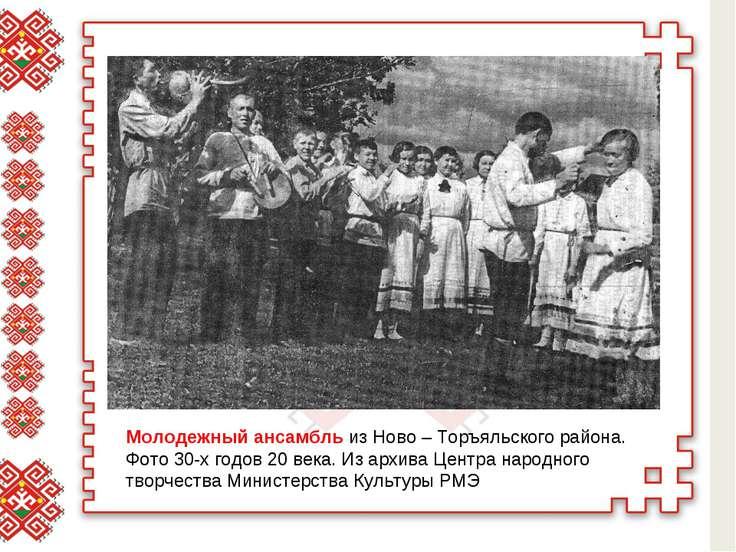 Молодежный ансамбль из Ново – Торъяльского района. Фото 30-х годов 20 века. И...