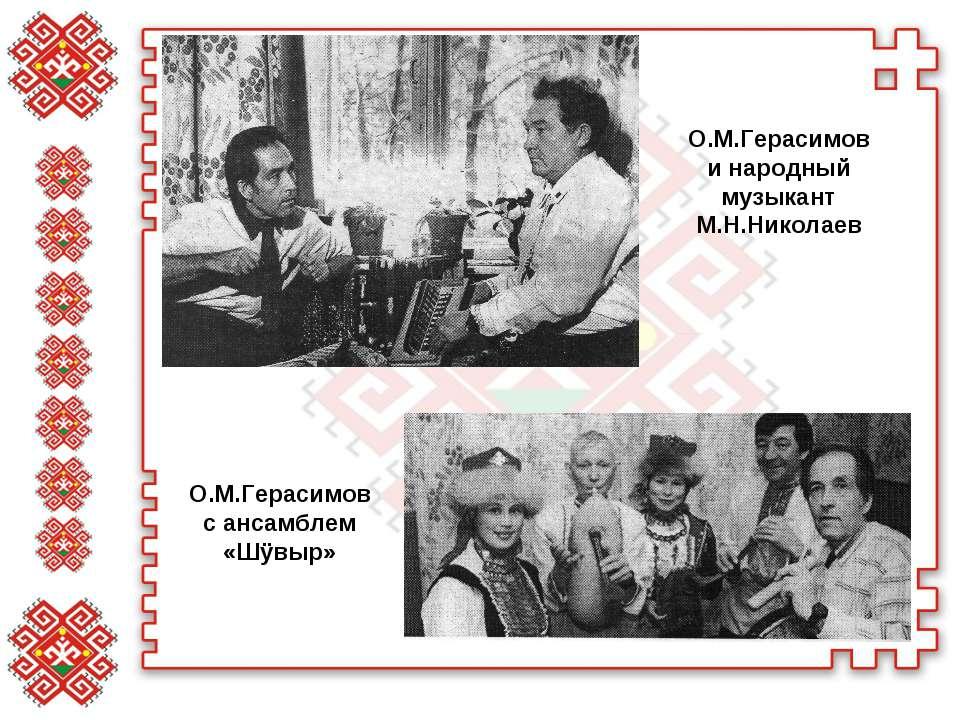 О.М.Герасимов и народный музыкант М.Н.Николаев О.М.Герасимов с ансамблем «Шÿвыр»