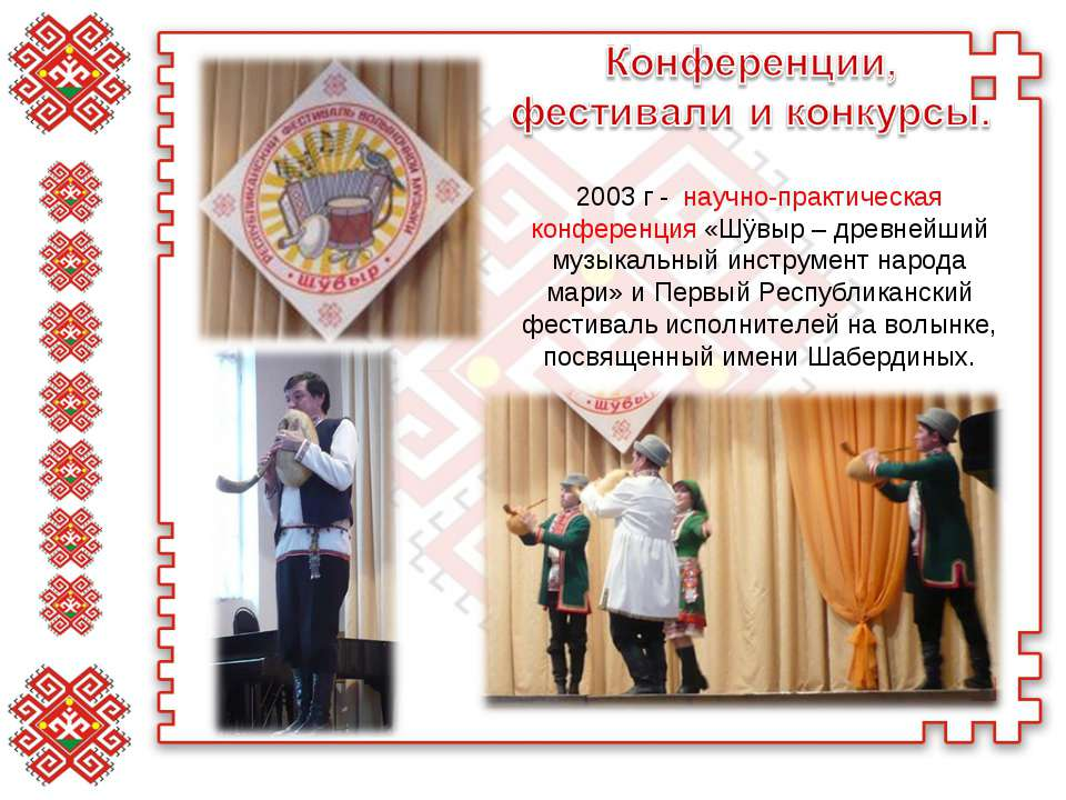 2003 г - научно-практическая конференция «Шÿвыр – древнейший музыкальный инст...