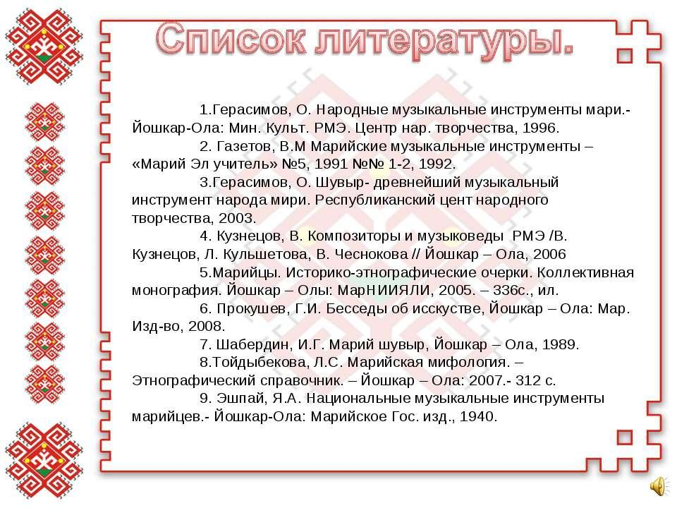 1.Герасимов, О. Народные музыкальные инструменты мари.- Йошкар-Ола: Мин. Куль...