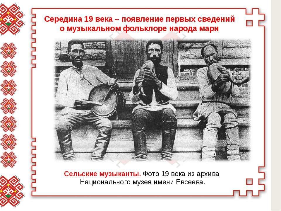 Середина 19 века – появление первых сведений о музыкальном фольклоре народа м...