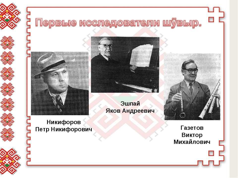 Никифоров Петр Никифорович Эшпай Яков Андреевич Газетов Виктор Михайлович