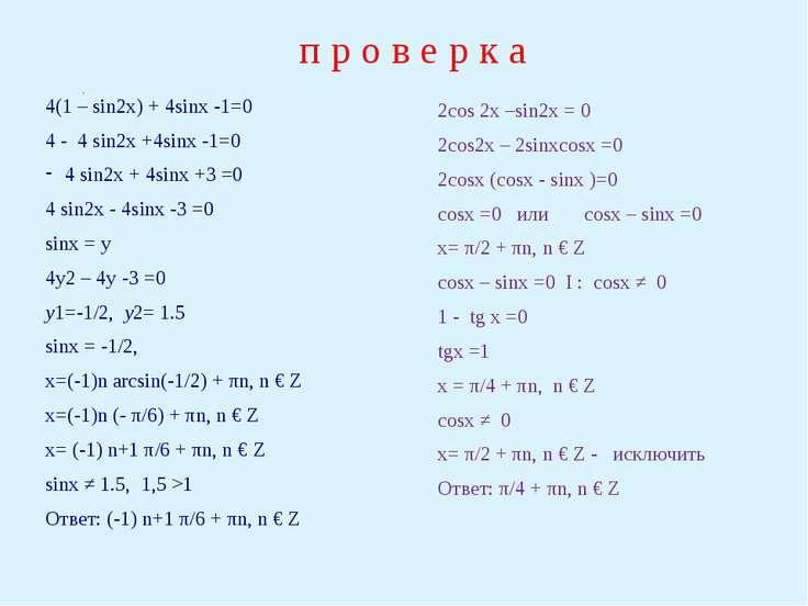 . п р о в е р к а 4(1 – sin2x) + 4sinx -1=0 4 - 4 sin2x +4sinx -1=0 4 sin2x +...