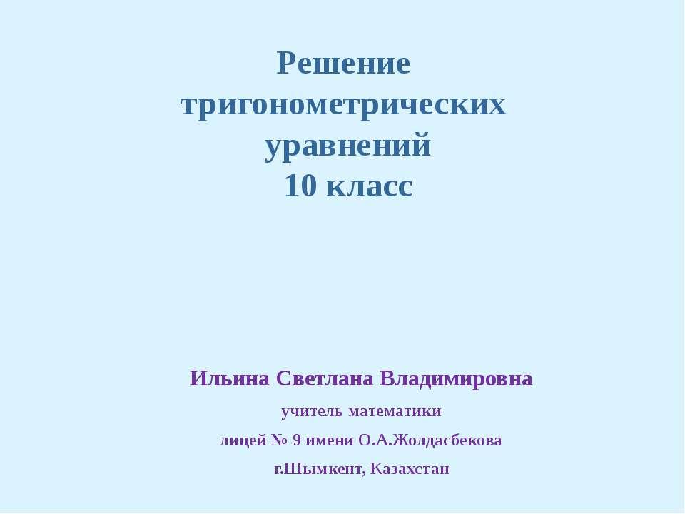 Решение тригонометрических уравнений 10 класс Ильина Светлана Владимировна уч...