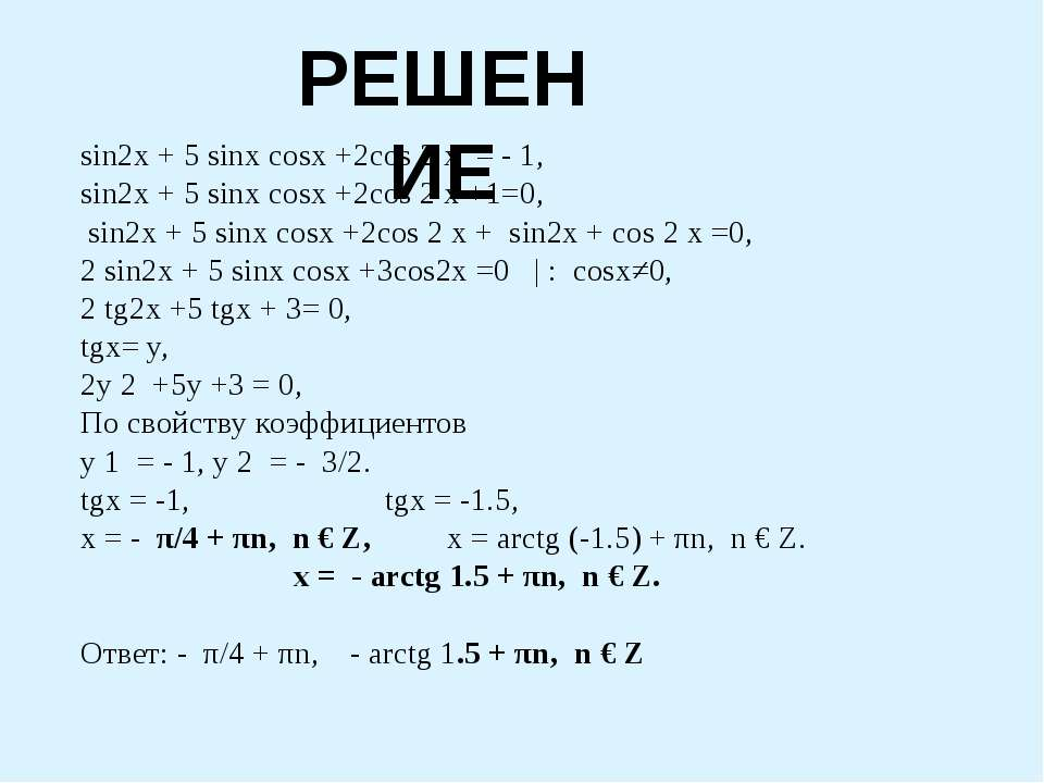 sin2x + 5 sinx cosx +2cos 2 x = - 1, sin2x + 5 sinx cosx +2cos 2 x +1=0, sin2...