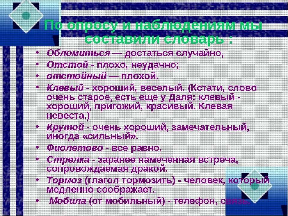 По опросу и наблюдениям мы составили словарь : Обломиться — достаться случайн...