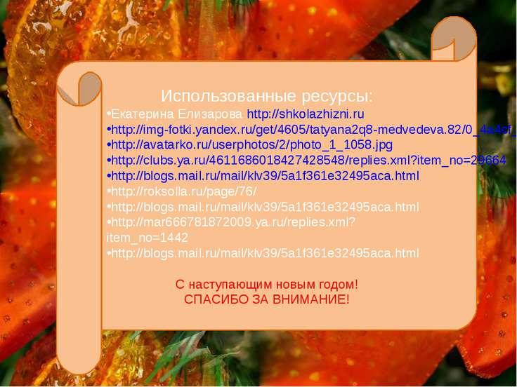 а Использованные ресурсы: Екатерина Елизарова http://shkolazhizni.ru http://i...