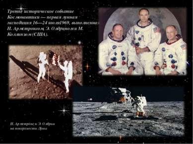 Третье историческое событие Космонавтики — первая лунная экспедиция 16—24 июл...