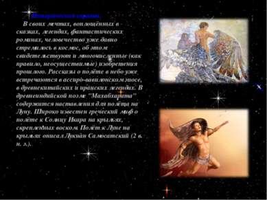 Историческая справка. В своих мечтах, воплощённых в сказках, легендах, фантас...