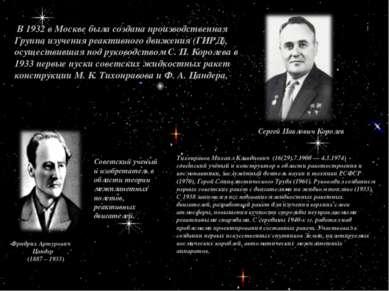 В 1932 в Москве была создана производственная Группа изучения реактивного дви...