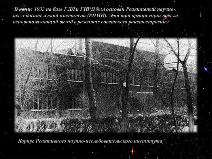 В конце 1933 на базе ГДЛ и ГИРД был основан Реактивный научно-исследовательск...